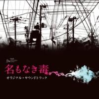 ドラマ「名もなき毒」サントラ rainy day