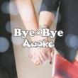 Awake Bye×Bye(通常盤)