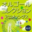オルゴール・プリンセス オルゴールコレクション アニメソングス Vol.8