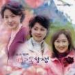 Various Artists 女子高同窓生 Original Soundtrack