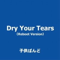 子供ばんど Dry Your Tears(Reboot Version)