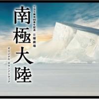 ドラマ「南極大陸サントラ 神秘