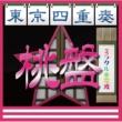 東京カルテット ミラクル☆電波 桃盤