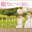 Takashi Mori/Takeshi Matsubara 眠りにつく前に。。。J-POPオルゴールベスト 1[Love Music Box]