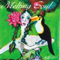 Melting Soul 楽園の方へ