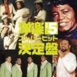 Paul Young 洋楽スーパーヒット決定盤 Vol 5