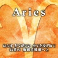 小山ツトム/松宮恭子 Aries