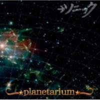 planetarium 妄想Logic