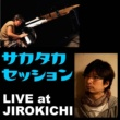 サカタカセッション ailin(2012-4-30 Live)