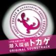 ドラマ「潜入探偵トカゲ」サントラ TBS系 木曜ドラマ9「潜入探偵トカゲ」オリジナル・サウンドトラック