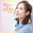 原 由実 Place of my life