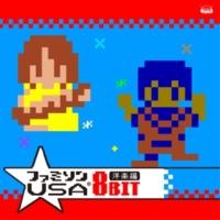 Fami-song 8BITs グーニーズはグッドイナフ(instrumental)
