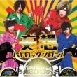 東京カルテット 妄想パトロックンロール TYPE-A DVD