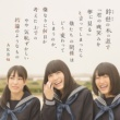AKB48 鈴懸の木の道で「君の微笑みを夢に見る」と言ってしまったら僕たちの関係はどう変わってしまうのか、僕なりに何日か考えた上でのやや気恥ずかしい結論のようなもの<Type A>【通常盤】