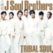 三代目 J Soul Brothers TRIBAL SOUL