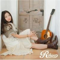 Rihwa 春風