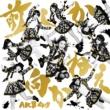 AKB48 前しか向かねえ Type A 通常盤