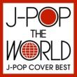 アメリカ J-POP ザ・ワールド ~世界のスーパースターによるJ-POP名曲Best~