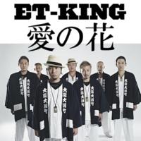 ET-KING 愛の花
