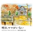 羽毛田丈史 明日、ママがいない オリジナル・サウンドトラック