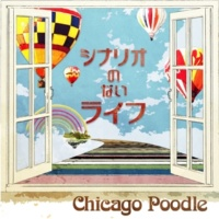 Chicago Poodle シナリオのないライフ