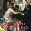 VARIOUS ピアノのおけいこ人気曲ベスト35