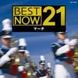 Various 新ベスト・ナウ 21マーチ