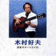 木村好夫 木村好夫 演歌ギター ベスト20