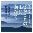 新井 満 啄木・組曲「ふるさとの山に向ひて」全五章 全十三曲