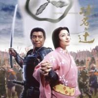 VARIOUS NHK大河ドラマ「功名が辻」オリジナル・サウンドトラック