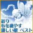 岡本知高 祈り~心を癒す優しい歌ベスト