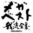 MEGARYU メガ・ベスト~我流全集~