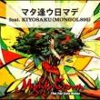 MIGHTY CROWN マタ逢ウ日マデ (feat.KIYOSAKU (MONGOL800))