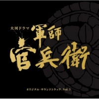 Original Soundtrack 播磨勢力図