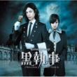 Various Artists 「黒執事」オリジナル・サウンドトラック
