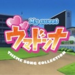 ULTRA-PRISM、能登有沙(from StylipS)、麻生夏子 「ウマドンナ」テーマソングコレクション happy now!