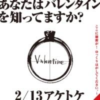WHITE JAM Valentine