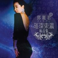 Teresa Teng Lian Ren Men De Shen Hua