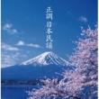 V.A. 決定盤!!「正調 日本民謡」ベスト