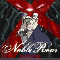 妖精帝國 Noble Roar