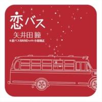 矢井田瞳&恋バスBAND with小田和正 「恋バス」~COLOROCK LIVE Ver.~