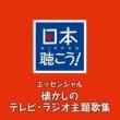 V.A. 日本聴こう!エッセンシャル「懐かしのテレビ・ラジオ主題歌集」