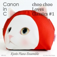 Kyoto Piano Ensemble 「カノン in C」  choo chooはクラシックが好き#1