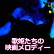 メロジー製作所 歌姫たちの映画メロディー