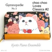 Kyoto Piano Ensemble ジムノペディ 第1番~choo chooはクラシックが好き#2