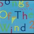 瀬木貴将 Songs Of The Wind 2