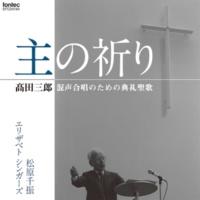 エリザベト シンガーズ & 松原千振 高田三郎: 混声合唱のための 典礼聖歌: 一般賛歌: 風がどこから