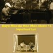 Various Artists Koyo Maeda One Man Show Plus 1 Original Sound Track