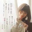 HKT48 鈴懸の木の道で「君の微笑みを夢に見る」と言ってしまったら僕たちの関係はどう変わってしまうのか、僕なりに何日か考えた上でのやや気恥ずかしい結論のようなもの<Type H>