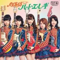 AKB48 ハート・エレキ